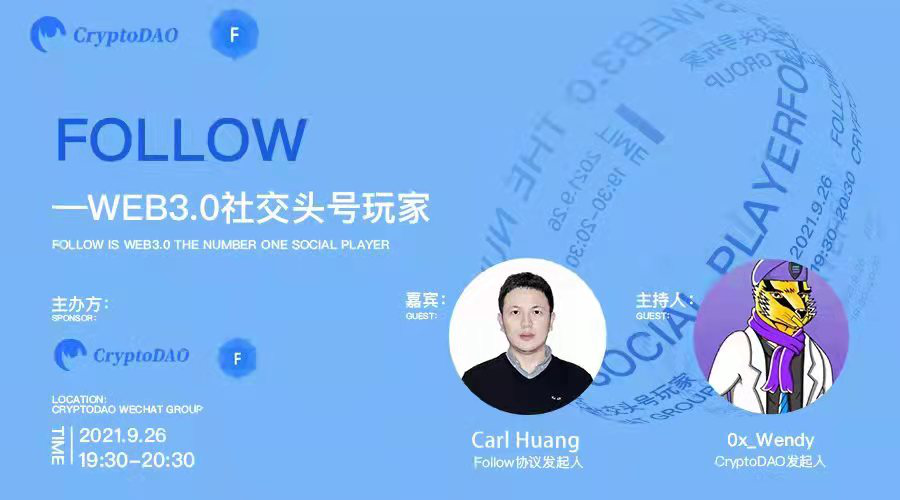 Follow Web3.0 社交头号玩家